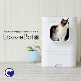【マラソン限定ポイントアップ】安心保証+電話相談窓口あり自動猫トイレ Lavvie Bot S【送料無料(北海道・一部地域等除く)】[ネコ ねこ おすすめ おしゃれ トイレ メンテナンス アプリ 相談 電話対応 ネコ OFT]
