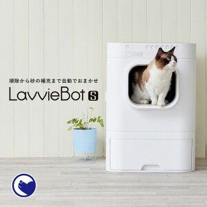 【マラソン限定ポイントアップ】安心保証+電話相談窓口あり自動猫トイレ Lavvie Bot S【送料無料(北海道・一部地域等除く)】[ネコ ねこ おすすめ おしゃれ トイレ メンテナンス アプリ 相