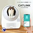 【予約販売9月下旬入荷予定】 安心保証+電話相談窓口あり自動ネコトイレ CATLINK SCOOPER PRO 日本正規販売店【送料…