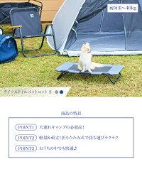 ライフスタイルペットコットS[ペット犬イヌキャンプアウトドアベッドコンパクト簡単OFT]
