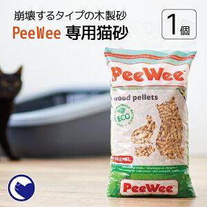 【OFT】PeeWee木製ペレット 1袋 [システムトイレ 猫トイレ おしゃれ 木 ペレット 北欧 消臭 スウェーデン]