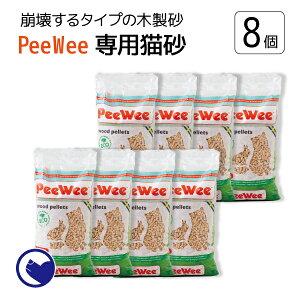 【OFT】PeeWee木製ペレット 8袋セット[システムトイレ 猫トイレ おしゃれ 木 ペレット 北欧 消臭 スウェーデン]