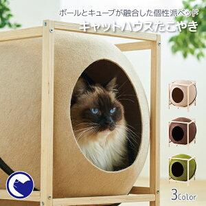 【OFT】キャットハウス たこやき[ペット ベッド ハウス おしゃれ おすすめ インテリアかわいい人気 フェルト ドーム 猫 ネコ ねこ]