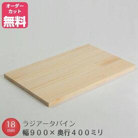 パイン棚板 (約)厚み18x幅900x奥行400mm【DIY】オーダー カット 無料