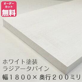 ホワイト塗装済みパイン棚板 (約)厚み18x幅1800x奥行200mm【DIY】オーダー カット 無料