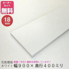 オーダー 化粧 棚板 ホワイト (約)厚み18x幅900x奥行400mm【サイズカット キッチン 靴入れ 棚板追加 オーダーメイド】