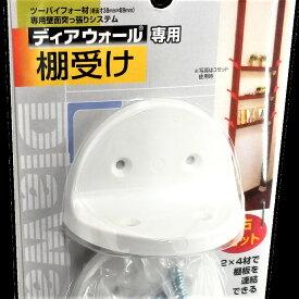 【即納】若井産業 ディアウォール棚受け【ホワイト】 DWT75