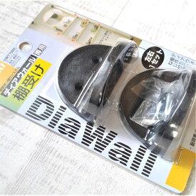 【即納】若井産業 ディアウォール棚受け【ブラック】 DWT75BK