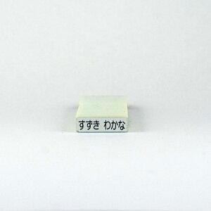 【まいねーむスタンプ】ネーム印単品・小(2)サイズ【えんぴつにおすすめサイズ♪】