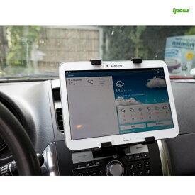 【改良型】【簡単装着】ipow タブレット 車載ホルダー CDスロット取付型 iPad 車載スタンド タブレットスタンド iPad 車載ホルダー ZenPad Microsoft Surface iPad air Nexus iPad mini など 7〜11インチのタブレット対応可 送料無料