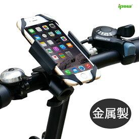 【\店長/お薦め!】【送料無料】ipow 上質な金属ホールド スマートフォンホルダー 自転車 バイク 車載ホルダー スマホホルダー ロードバイク オートバイ クロスバイク マウンテンバイク iPhone/Xperia/Galaxy/AQUOS/Nexus/富士通 など