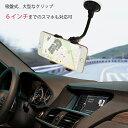 【送料無料】ipow 強力ゲル吸盤式 スマートフォン 車載ホルダー スマホスタンド 車 車載スタンド スマートフォン スマホホルダー 車載用 スマートフォン車載...