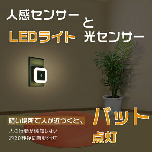 【三つモード点灯可】【2個セット】SOAIY センサーライト コンセント式 人感センサーライト LEDライト 人感 明暗センサー搭載 電球色 昼光色 LEDライト 足元灯 フットライト 屋内 省エネ 補助