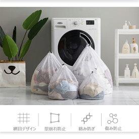 【4枚セット】【巾着型】yoassi 洗濯ネット ランドリーネット 洗濯バッグ ブラジャーネット 洗濯用品 旅行収納袋 衣類 タオル 下着 靴下 シャツ など適用 トラベルポーチ 型崩れ防止 丈夫 家庭用 送料無料