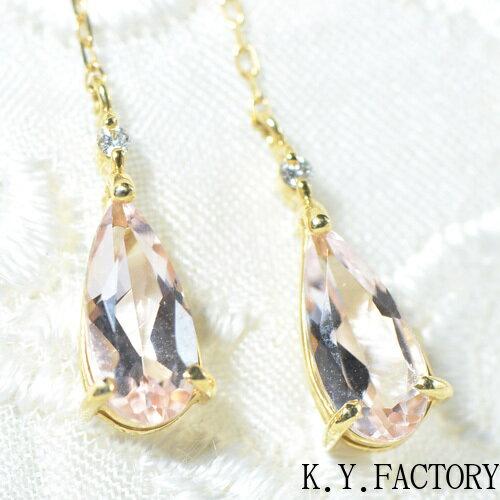 モルガナイト×ダイヤモンド ピアス K18イエローゴールドロングチェーン YK-AO067YKAM(YE-011) K18YG シンプル レディース ギフト