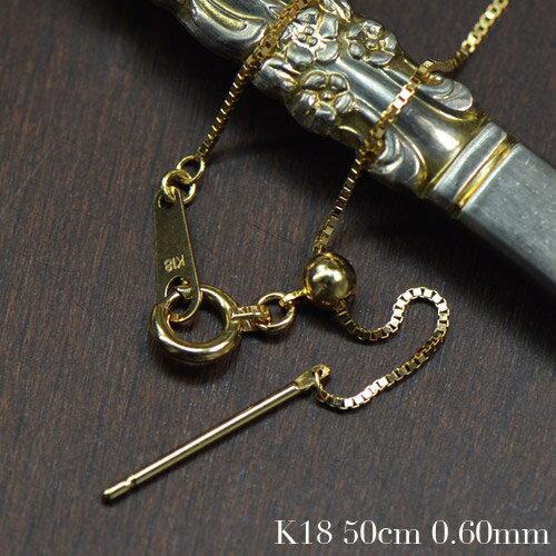 ネックレス K18 ベネチアン ポスト スライド チェーン 50cm 0.6mm幅A054-1403