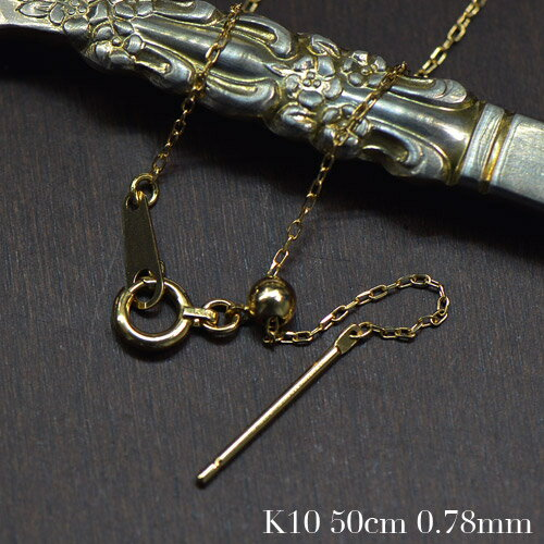 K10 アズキ ポスト スライド チェーン ネックレス50cm 0.78mm幅A056-1404-K10