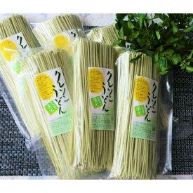 【クレソンうどん1袋250g】 乾麺 クレソン うどん 無添加無農薬 国産小麦 クレソン粉
