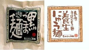 「雲仙きのこ本舗」養生にゅう麺・黒ごま麺セット(8食入))