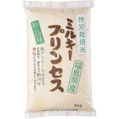[特別栽培米]ミルキープリンセス