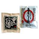 「雲仙きのこ本舗」養生にゅう麺・黒ごま麺セット(8食入)