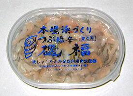 つぶ貝の塩辛 磯福 160g×5個送料無料北海道古平産 ツブ塩辛