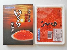 北海道産 いくら醤油漬 200g送料無料
