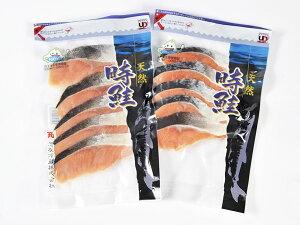 時鮭切り身(60g×5枚)×2パック(計10枚・600g)送料無料 北海道産トキシラズ