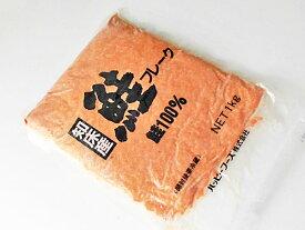 鮭フレーク 1Kg 業務用北海道 知床産