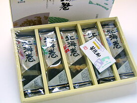 北海巻(昆布巻) 220g×5本セット送料無料 北海道産化学調味料 保存料 着色料 無添加