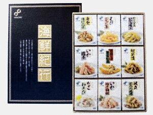 海鮮紀行(生珍味)9種セット送料無料