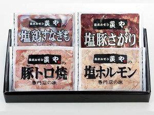炭や 焼肉セット 4種セット (塩ホルモン 豚トロ 塩豚サガリ 塩鶏すなぎも)送料無料 北海道旭川の焼肉人気店【沖縄県、一部離島は別途追加送料500円を加算させていただきます。】