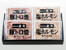 炭や 塩ホルモン2個 豚トロ2個セット送料無料 北海道旭川の焼肉人気店