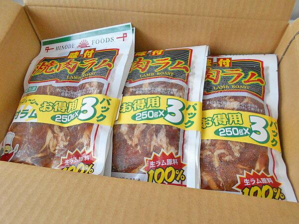 焼肉ラムジンギスカン(250g 薄切り)×18個送料無料 北海道加工