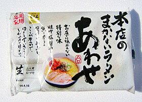旭川ラーメンのれんの味「山頭火」(さんとうか)