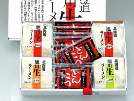 旭川とんこつラーメン 8食セット(しょうゆ味4食 みそ味2食 しお味2食)送料無料