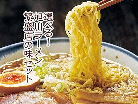送料無料 選べる!旭川ラーメン たっぷり8袋(16食)セット
