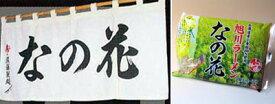 旭川ラーメンのれんの味 【なの花】×5袋
