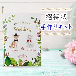 結婚式 招待状 手作りセット ディアドッグ ナチュラルガーデン