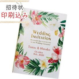 招待状 印刷込 セット 結婚式 トロピカルガーデン ラージリース