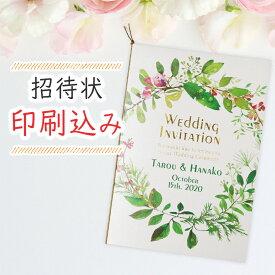 招待状 印刷込 結婚式 ナチュラルガーデン ラージリース 招待状を印刷して組み立てをしてお届け おしゃれな招待状印刷込みセット