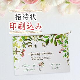招待状 印刷込 結婚式 ナチュラルガーデン シャワー 招待状を印刷して組み立てをしてお届け おしゃれな招待状印刷込みセット