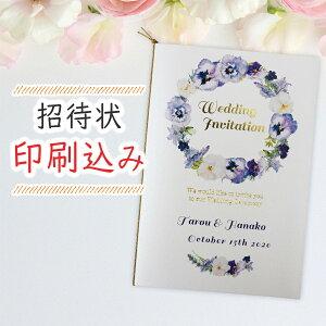 結婚式 招待状 印刷込 フローラルピュア リース 招待状を印刷して組み立てをしてお届け おしゃれな招待状印刷込みセット