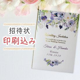 結婚式 招待状 印刷込 フローラルピュア アーチ 招待状を印刷して組み立てをしてお届け おしゃれな招待状印刷込みセット