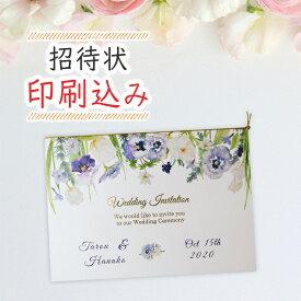 結婚式 招待状 印刷込 フローラルピュア シャワー 招待状を印刷して組み立てをしてお届け おしゃれな招待状印刷込みセット