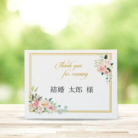 席札 印刷込 結婚式 ペールピンクブーケ 10枚 セット