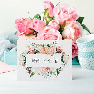 席札 手作りキット 結婚式 ペールピンク アレンジメント 10枚 セット