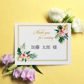 席札 印刷込 結婚式 トロピカルガーデン ブーケ 10枚 セット