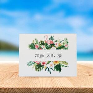席札 印刷込 結婚式 トロピカルガーデン アレンジメント 10枚 セット