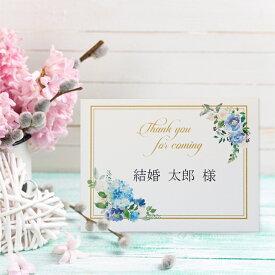 結婚式 席札 印刷込 フレッシュブルー ブーケ 10枚 セット